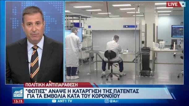 Κορονοϊός: Πολιτική κόντρα για τις πατέντες των εμβολίων