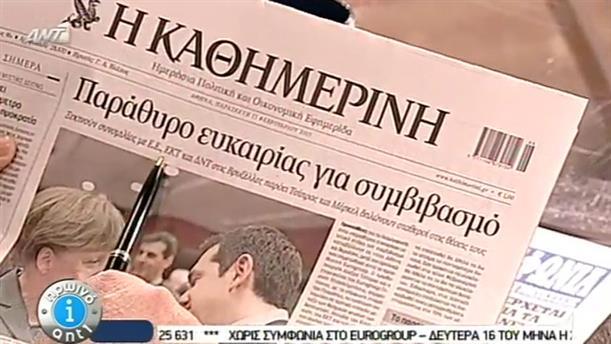 Εφημερίδες (13/02/2015)