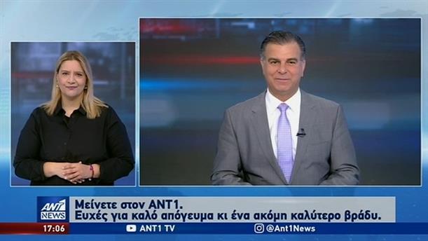 ANT1 NEWS 19-03-2020 ΣΤΗ ΝΟΗΜΑΤΙΚΗ