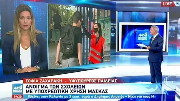 Η Σοφία Ζαχαράκη στον ΑΝΤ1 για το άνοιγμα των σχολείων