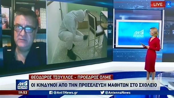 Πρόεδρος ΟΛΜΕ στον ΑΝΤ1: δε γίνεται απολύμανση των σχολείων σε δυο μέρες
