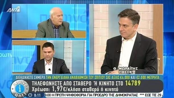 Πρωινό ΑΝΤ1 – Εκπομπή - 12/12/2014