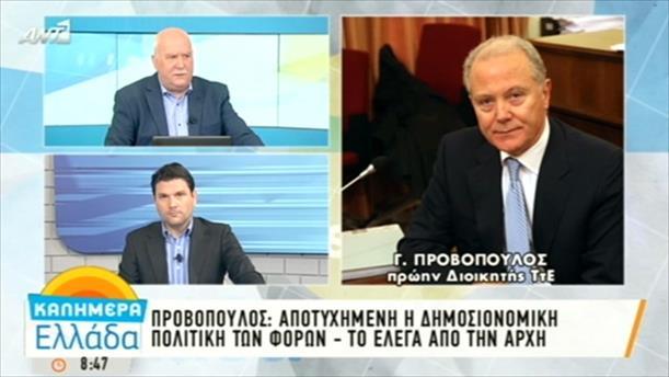 Γ. Προβόπουλος – 04/04/2016