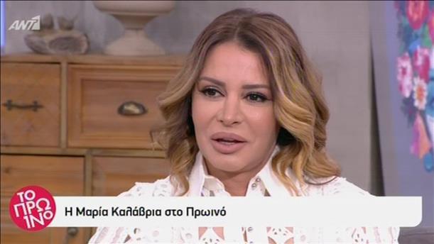 Η Μαρία Καλάβρια στο Πρωινό