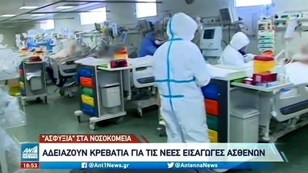 Κορονοϊός: πίεση στα νοσοκομεία της κεντρικής και βόρειας Ελλάδας