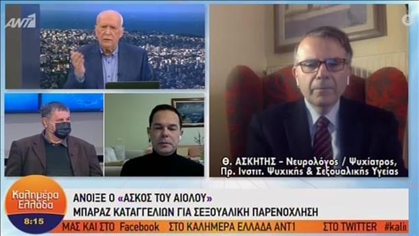 Ο Θάνος Ασκητής στην εκπομπή «Καλημέρα Ελλάδα»