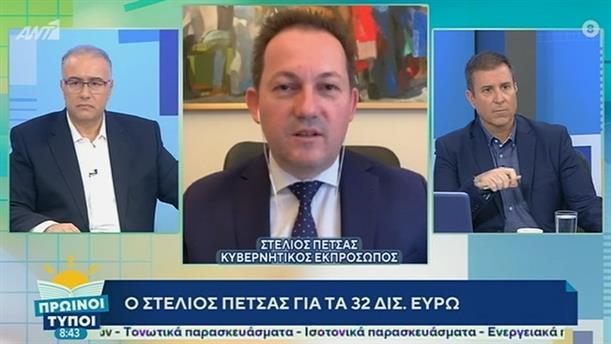 Στέλιος Πέτσας – ΠΡΩΙΝΟΙ ΤΥΠΟΙ - 30/05/2020