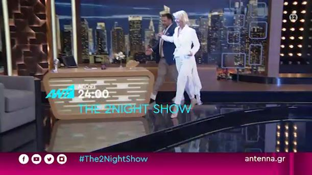 The 2Night Show - Πέμπτη 11/06