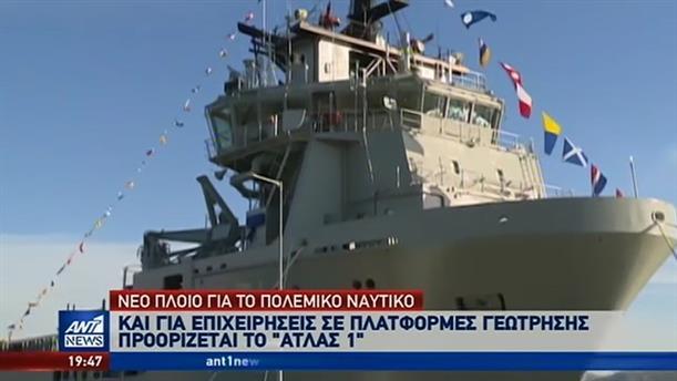 """""""Άτλας 1"""": Το νέο πλοίο που απέκτησε το Πολεμικό Ναυτικό"""