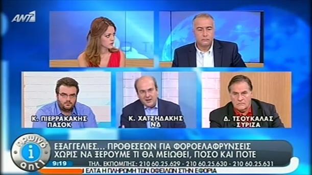 Πρωινό ΑΝΤ1 – Ενημέρωση - 11/09/2014