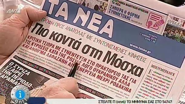 Εφημερίδες (01/04/2015)
