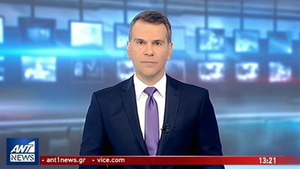 ANT1 NEWS 14-12-2018 ΣΤΙΣ 13:00