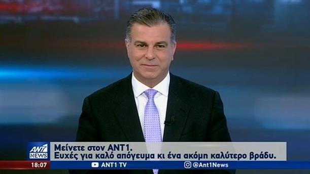 ANT1 NEWS 08-02-2020 ΣΤΗ ΝΟΗΜΑΤΙΚΗ