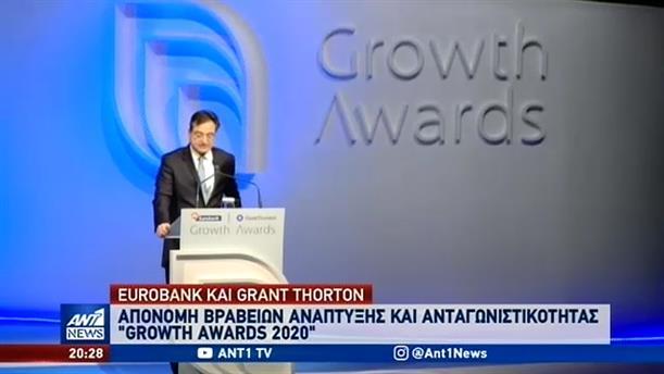 Growth Awards 2020: Απονεμήθηκαν τα βραβεία Ανάπτυξης και Ανταγωνιστικότητας