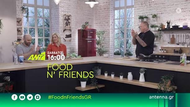 FOOD N' FRIENDS – Σάββατο 13/06