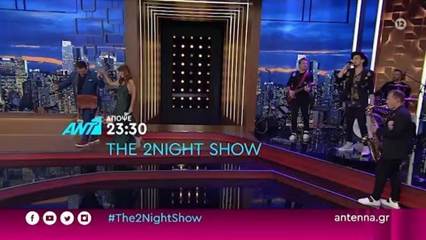 THE 2NIGHT SHOW - Τετάρτη 28/10