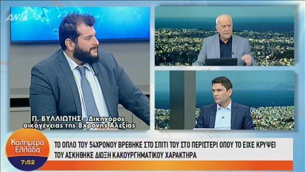 Ο δικηγόρος της οικογένειας της 8χρονης στην εκπομπή «Καλημέρα Ελλάδα»
