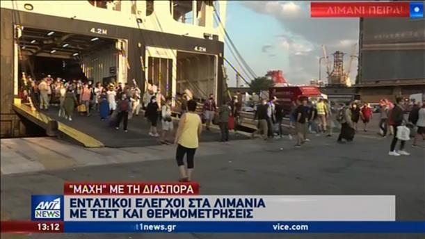 Διαρκή τεστ για κορονοϊό στα λιμάνια της Αττικής