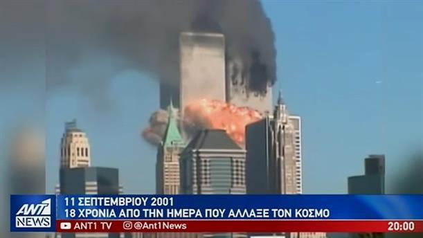 18 χρόνια από τις τρομοκρατικές επιθέσεις της 11ης Σεπτεμβρίου