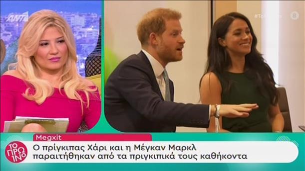 Ο Πρίγκιπας Χάρρυ και η Μέγκαν Μαρκλ παραιτήθηκαν από τα πριγκιπικά τους  καθήκοντα