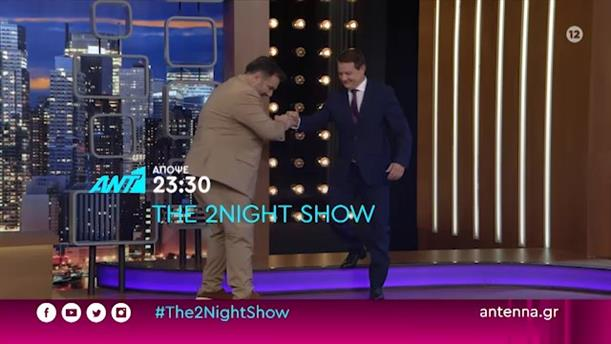 THE 2NIGHT SHOW - Πέμπτη 11/02