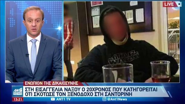 Ενώπιον της Δικαιοσύνης ο κατηγορούμενος για το έγκλημα στη Σαντορίνη