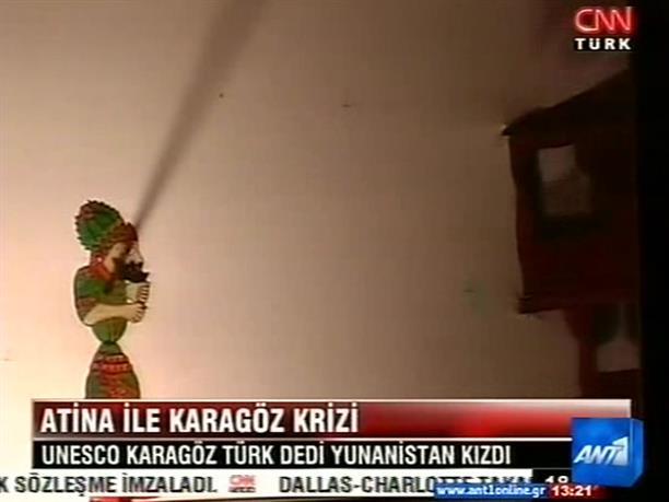 «Τούρκος» ο Καραγκιόζης κατά την UNESCO