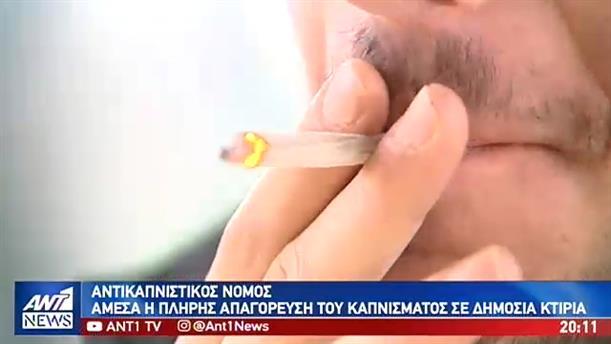 «Ανένδοτο» στο τσιγάρο κηρύσσει ο Κυριάκος Μητσοτάκης