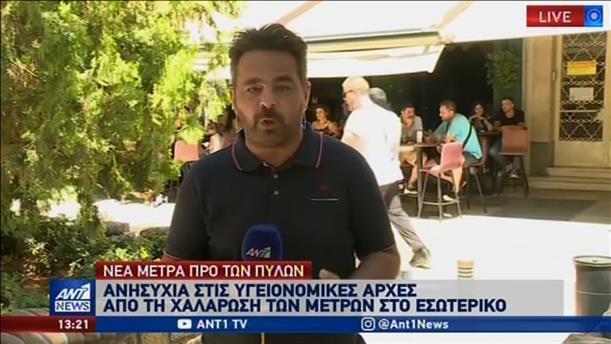 Κορονοϊός: ανησυχία για την αύξηση των κρουσμάτων στην Ελλάδα