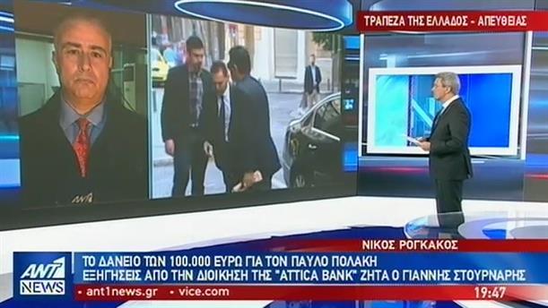 Ο Στουρνάρας ζήτησε εξηγήσεις από την Attica Bank για το δάνειο του Πολάκη