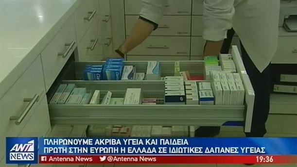 Πρωτιά της Ελλάδας στις ιδιωτικές δαπάνες Υγείας και Παιδείας