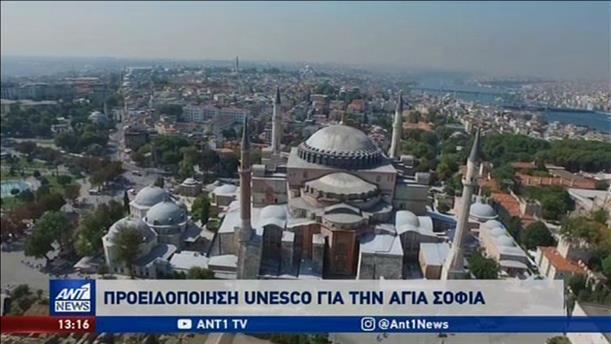 UNESCO στην Τουρκία: υπάρχουν δεσμεύσεις και υποχρεώσεις για την Αγία Σοφία