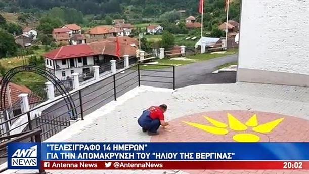 «Τροχάδην» στην Βόρεια Μακεδονία για την πλήρη απόσυρση του Ήλιου της Βεργίνας