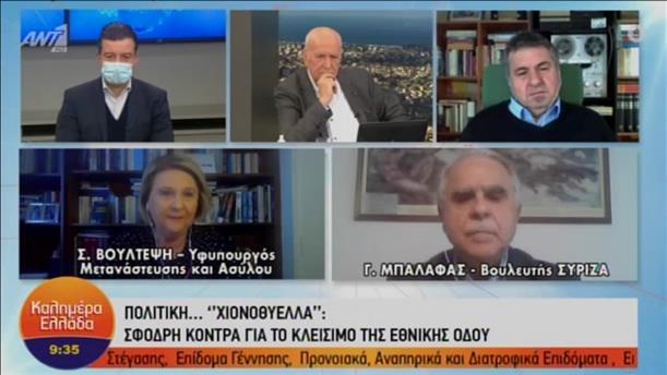 Βούλτεψη - Μπαλάφας στην εκπομπή «Καλημέρα Ελλάδα»