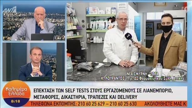"""Ο Κωνσταντίνος Λουράντος στην εκπομπή """"Καλημέρα Ελλάδα"""""""
