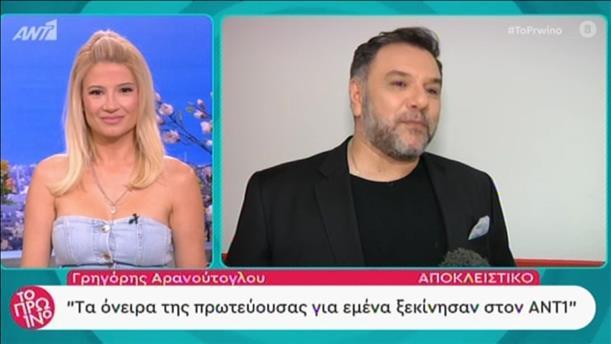 Ο Γρηγόρης Αρναούτογλου στην εκπομπή «Το Πρωινό»