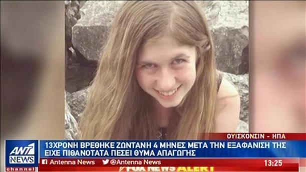 Αίσιο τέλος είχε η εξαφάνιση ενός κοριτσιού, στις ΗΠΑ