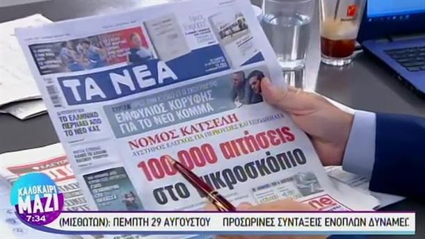 Εφημερίδες - ΚΑΛΟΚΑΙΡΙ ΜΑΖΙ – 20/08/2019