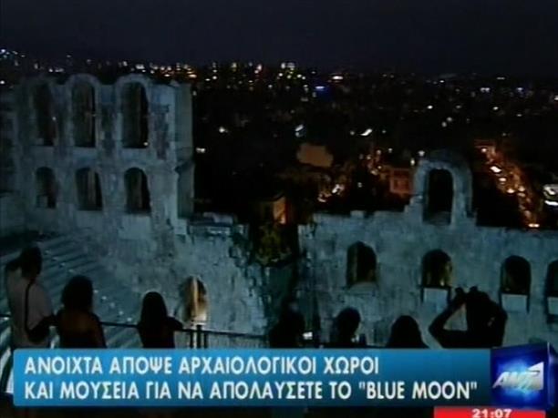 Με τη Μπλε Πανσέληνο φεύγει ο Αύγουστος