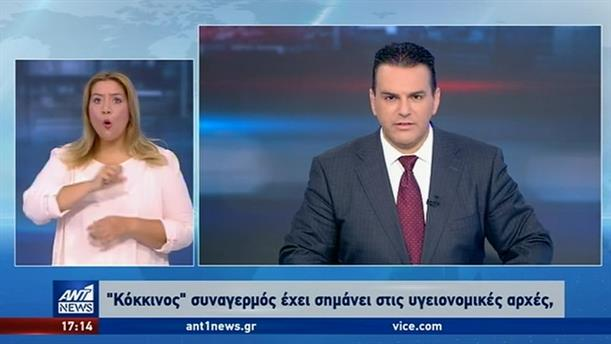 ANT1 NEWS 08-08-2020 ΣΤΗ ΝΟΗΜΑΤΙΚΗ