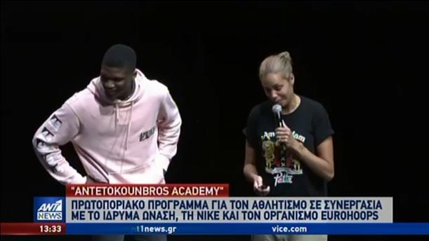 Πρωτοποριακό πρόγραμμα από την AntetokounBros Academy