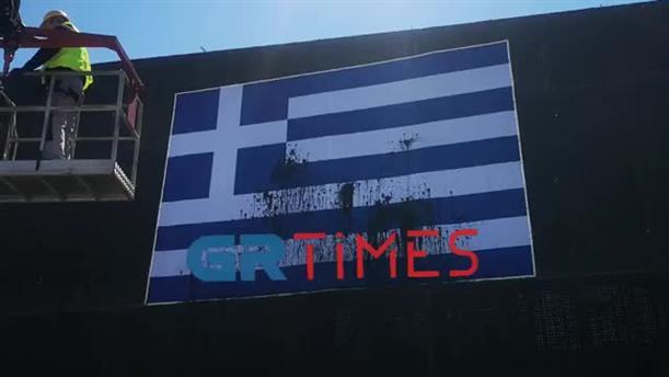 Βανδάλισαν με μαύρες μπογιές την Ελληνική σημαία στη ΔΕΘ