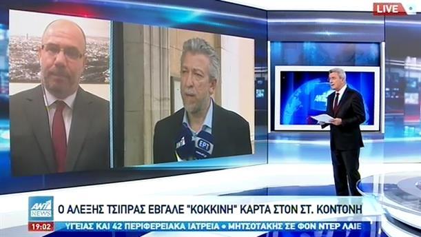 «Κόκκινη κάρτα» του ΣΥΡΙΖΑ στον Σταύρο Κοντονή