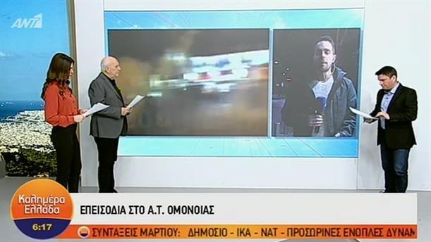 Επεισόδια στο Α.Τ. Ομονοίας – ΚΑΛΗΜΕΡΑ ΕΛΛΑΔΑ – 27/02/2019