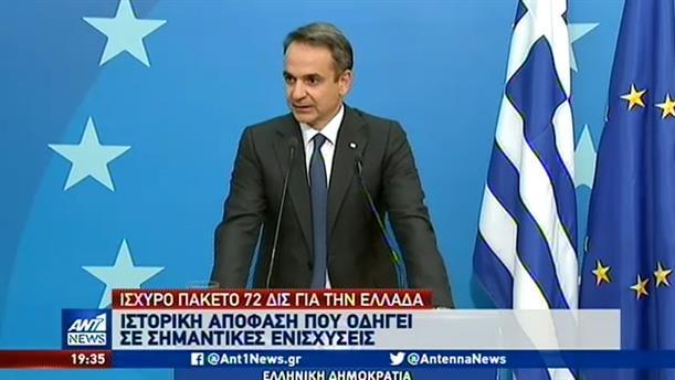 Το ελληνικό σχέδιο για αξιοποίηση του Ταμείου Ανάκαμψης