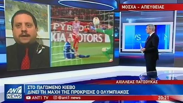 «Ραντεβού με την Ιστορία» έχει ο Ολυμπιακός στο Κίεβο