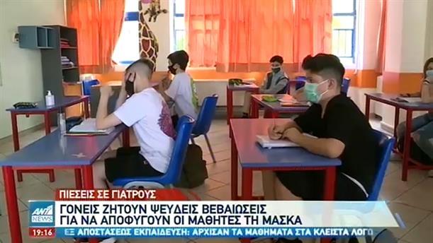 Κύμα καταλήψεων στα σχολεία – Πίεση σε γιατρούς για απαλλαγή από την μάσκα