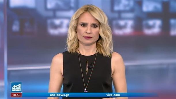 ANT1 NEWS 24-01-2021 ΣΤΙΣ 18:50