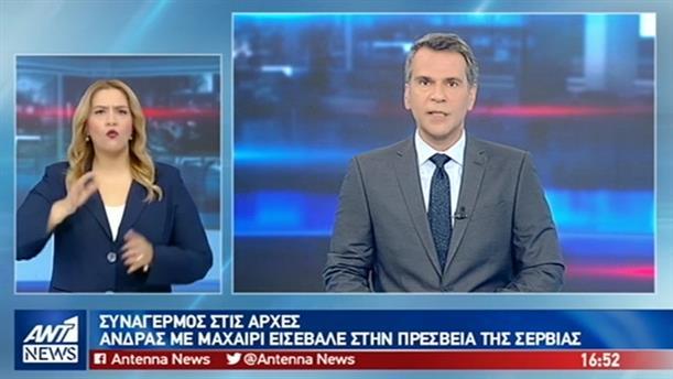 ANT1 NEWS 24-11-2018 ΣΤΗ ΝΟΗΜΑΤΙΚΗ