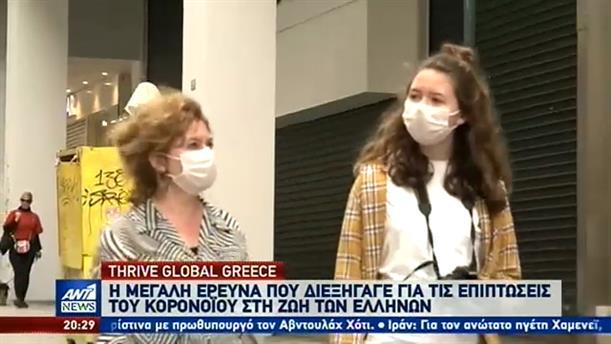 Thrive Global Greece: Η μεγάλη έρευνα για τις επιπτώσεις του κορονοϊού στη ζωή μας